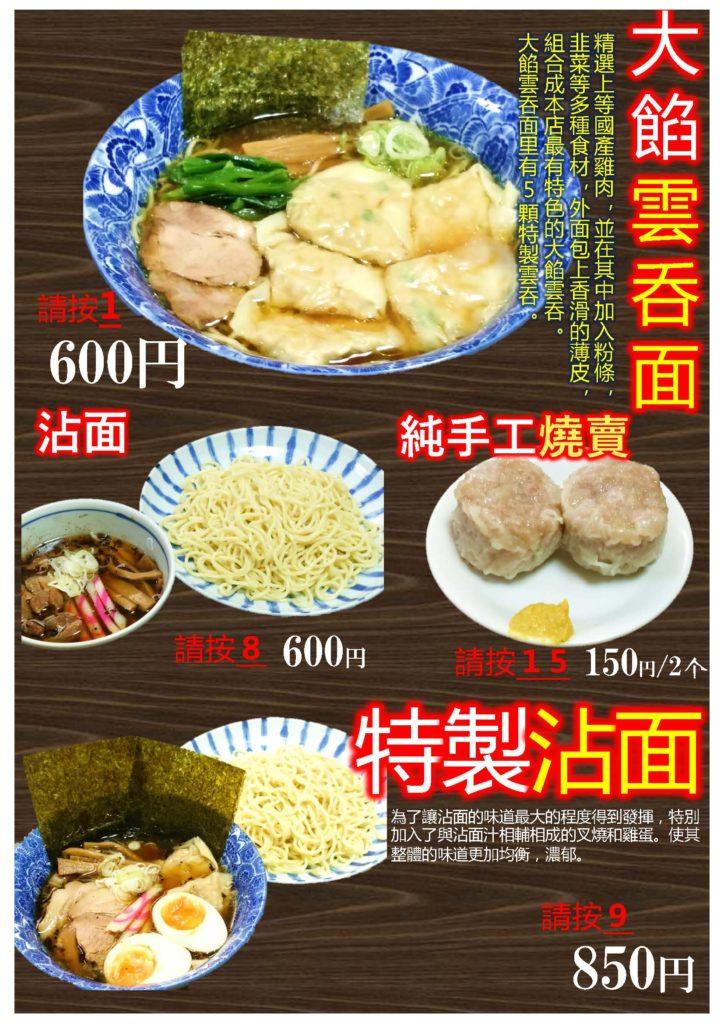 简体中文- 菜单